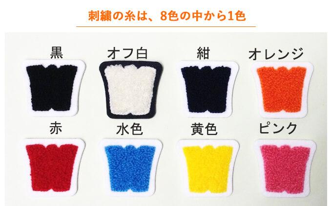 刺繍の糸は8色の中から1色