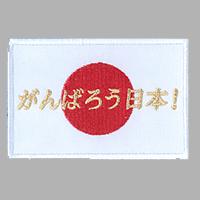 がんばろう日本!応援メッセージ ワッペン