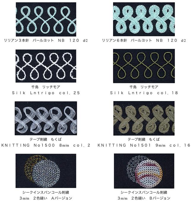 ①チェーンステッチ②コード③テープ④パンコール刺繍