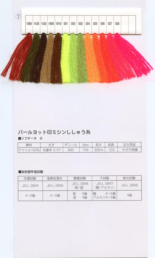 サガラ刺繍用刺繍糸 3