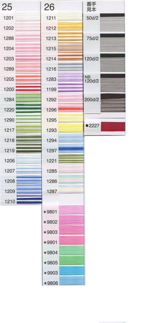 パールヨット刺繍糸レーヨン25~26