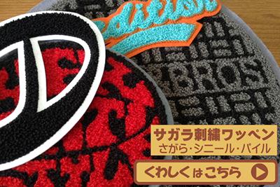 サガラ刺繍ワッペン