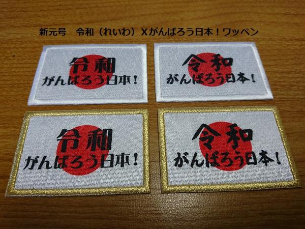 新元号 令和(れいわ)プリントワッペン販売開始